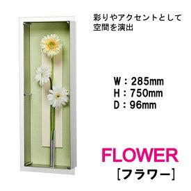 壁掛けインテリアパネル オブジェ 花 フラワー 造花 FLOWER IN3124 彩りやアクセントとして空間を演出