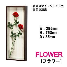 壁掛けインテリアパネル オブジェ 花 フラワー 造花 FLOWER IN3126 彩りやアクセントとして空間を演出