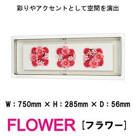 壁掛けインテリアパネル オブジェ 花 フラワー 造花 FLOWER IN3148 彩りやアクセントとして空間を演出