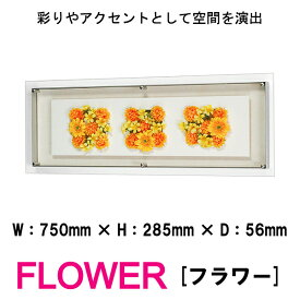 壁掛けインテリアパネル オブジェ 花 フラワー 造花 FLOWER IN3150 彩りやアクセントとして空間を演出