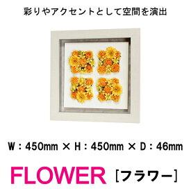 壁掛けインテリアパネル オブジェ 花 フラワー 造花 FLOWER IN3151 彩りやアクセントとして空間を演出