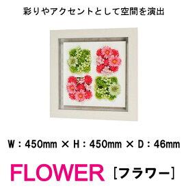 壁掛けインテリアパネル オブジェ 花 フラワー 造花 FLOWER IN3155 彩りやアクセントとして空間を演出