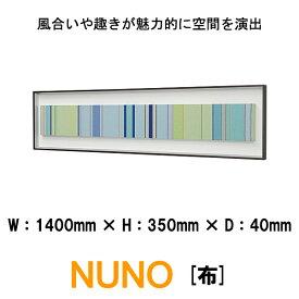 和風パネル 壁掛けインテリア オブジェ 布 NUNO IN3324 ストライプ生地 風合いや趣きが魅力的に空間を演出