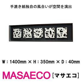 和風パネル 壁掛けインテリア オブジェ MASAECO IN3196 マサエコ 手漉き紙独自の風合いが空間を演出