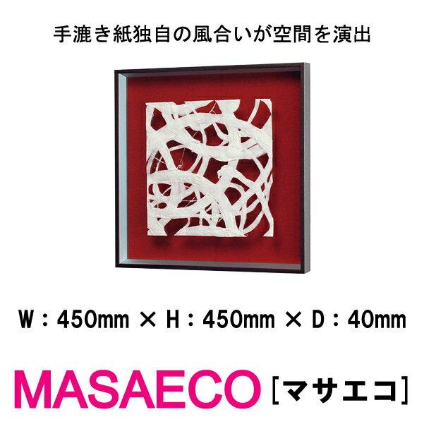 和風パネル 壁掛けインテリア オブジェ MASAECO IN3197 マサエコ 手漉き紙独自の風合いが空間を演出