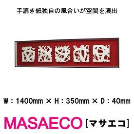 和風パネル 壁掛けインテリア オブジェ MASAECO IN3200 マサエコ 手漉き紙独自の風合いが空間を演出