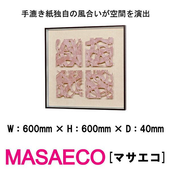 和風パネル 壁掛けインテリア オブジェ MASAECO IN3204 マサエコ 手漉き紙独自の風合いが空間を演出