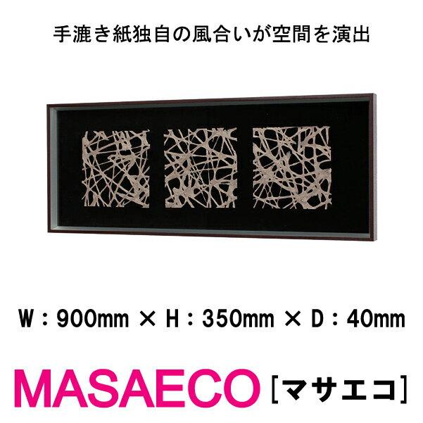 和風パネル 壁掛けインテリア オブジェ MASAECO IN3208 マサエコ 手漉き紙独自の風合いが空間を演出