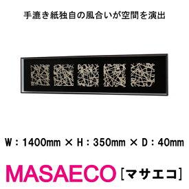 和風パネル 壁掛けインテリア オブジェ MASAECO IN3210 マサエコ 手漉き紙独自の風合いが空間を演出