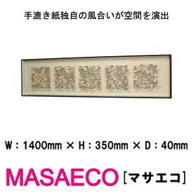 和風パネル 壁掛けインテリア オブジェ MASAECO IN3215 マサエコ 手漉き紙独自の風合いが空間を演出