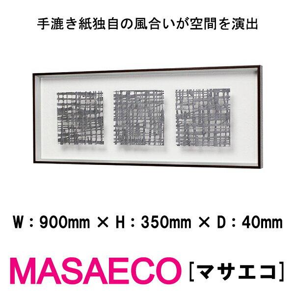和風パネル 壁掛けインテリア オブジェ MASAECO IN3218 マサエコ 手漉き紙独自の風合いが空間を演出