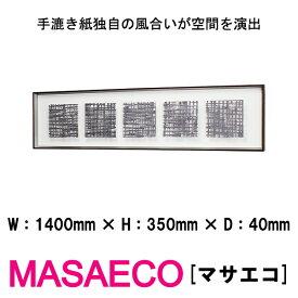 和風パネル 壁掛けインテリア オブジェ MASAECO IN3220 マサエコ 手漉き紙独自の風合いが空間を演出