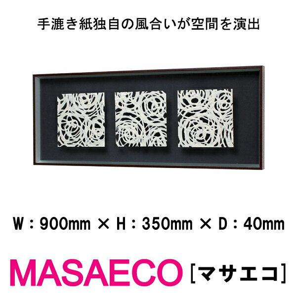 和風パネル 壁掛けインテリア オブジェ MASAECO IN3223 マサエコ 手漉き紙独自の風合いが空間を演出