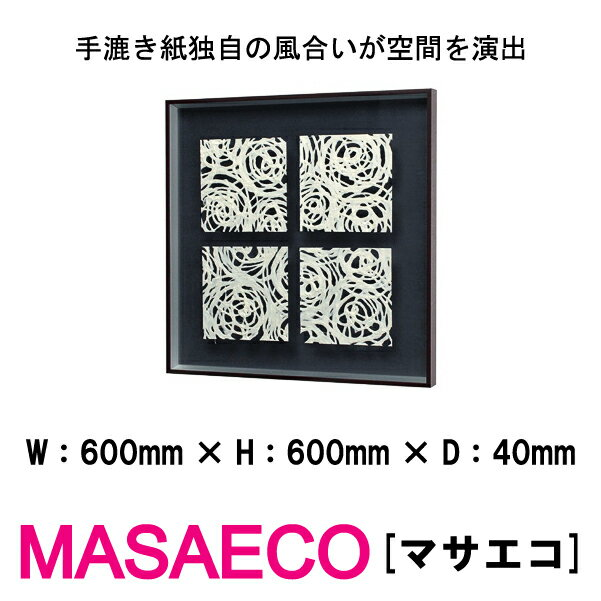 和風パネル 壁掛けインテリア オブジェ MASAECO IN3224 マサエコ 手漉き紙独自の風合いが空間を演出