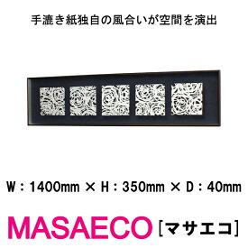 和風パネル 壁掛けインテリア オブジェ MASAECO IN3225 マサエコ 手漉き紙独自の風合いが空間を演出