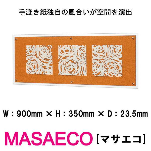 和風パネル 壁掛けインテリア オブジェ MASAECO IN3230 マサエコ 手漉き紙独自の風合いが空間を演出