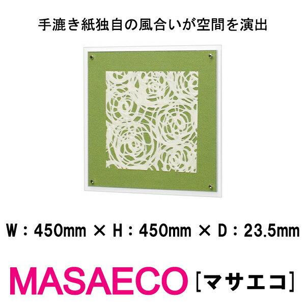 和風パネル 壁掛けインテリア オブジェ MASAECO IN3231 マサエコ 手漉き紙独自の風合いが空間を演出