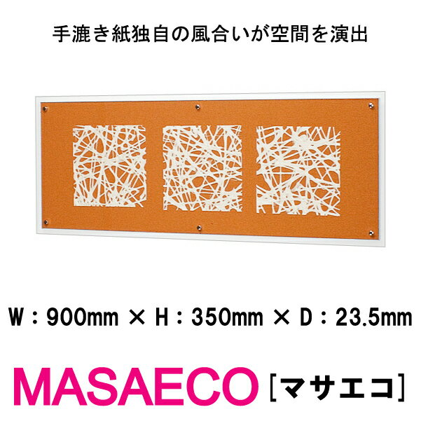 和風パネル 壁掛けインテリア オブジェ MASAECO IN3236 マサエコ 手漉き紙独自の風合いが空間を演出