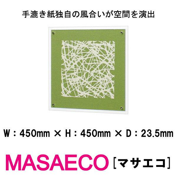 和風パネル 壁掛けインテリア オブジェ MASAECO IN3237 マサエコ 手漉き紙独自の風合いが空間を演出
