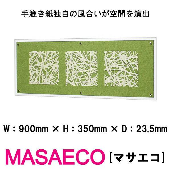 和風パネル 壁掛けインテリア オブジェ MASAECO IN3238 マサエコ 手漉き紙独自の風合いが空間を演出