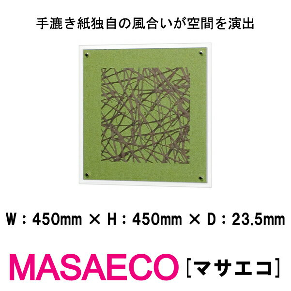 和風パネル 壁掛けインテリア オブジェ MASAECO IN3243 マサエコ 手漉き紙独自の風合いが空間を演出