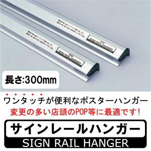 サインレールハンガー W:300mm Aタイプ(壁面用:裏面に強力粘着テープ付き) (シルバー/ホワイト/ゴールド/ブラック)