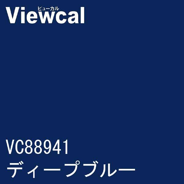 VC88941 ディープブルー 1010mm×1000mm 【Viewcal・ビューカル880/屋外用】 [フィルム/シール/ステッカー]