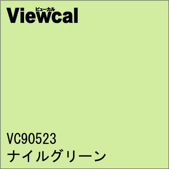 VC90523 ナイルグリーン 1010mm×1000mm 【Viewcal・ビューカル900/屋外用】 [フィルム/シール/ステッカー]