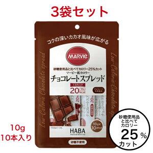 低カロリー ダイエット チョコレート スプレッド 3袋 セット マービー 砂糖不使用 10g 10本 20kcal 還元麦芽糖水飴 カロリーコントロール パン ジャム 使い切り 個包装 まとめ買い 低カロリージ