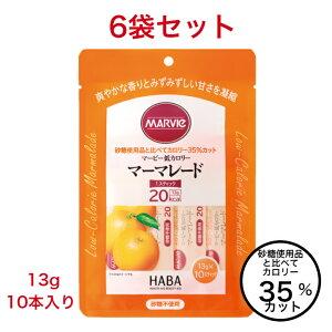 ダイエット 低カロリー マーマレード ジャム 6袋 セット マービー 砂糖不使用 13g 10本 20kcal カロリーコントロール 使い切り まとめ買い 小分け 個包装 低カロリージャム オレンジ 小袋 スティ
