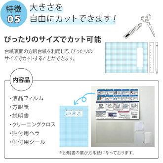 【テスト】ブルーライトカットシート