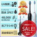 アドワン 電動歯ブラシ UV除菌 ホワイトニング 音波歯ブラシ 子供 家族 はみがき やわらかめ 振動 電動歯ぶらし 5段階…