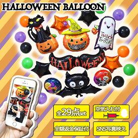 売切SALE ハロウィン 風船 飾り付けイベント 仮装 子供 かぼちゃ コスプレ メール便