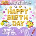 誕生日 バルーン 風船 セット ハッピーバースデー 飾り付け happybirthday プレゼント パーティー 飾り ふうせん お祝…