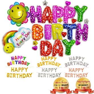 【国内正規品】アドワンお誕生日バルーン風船セットハッピーバースデーhappybirthdayプレゼントパーティー飾りふうせんお祝い空気入れ付ハート星子ども孫男の子女の子息子娘