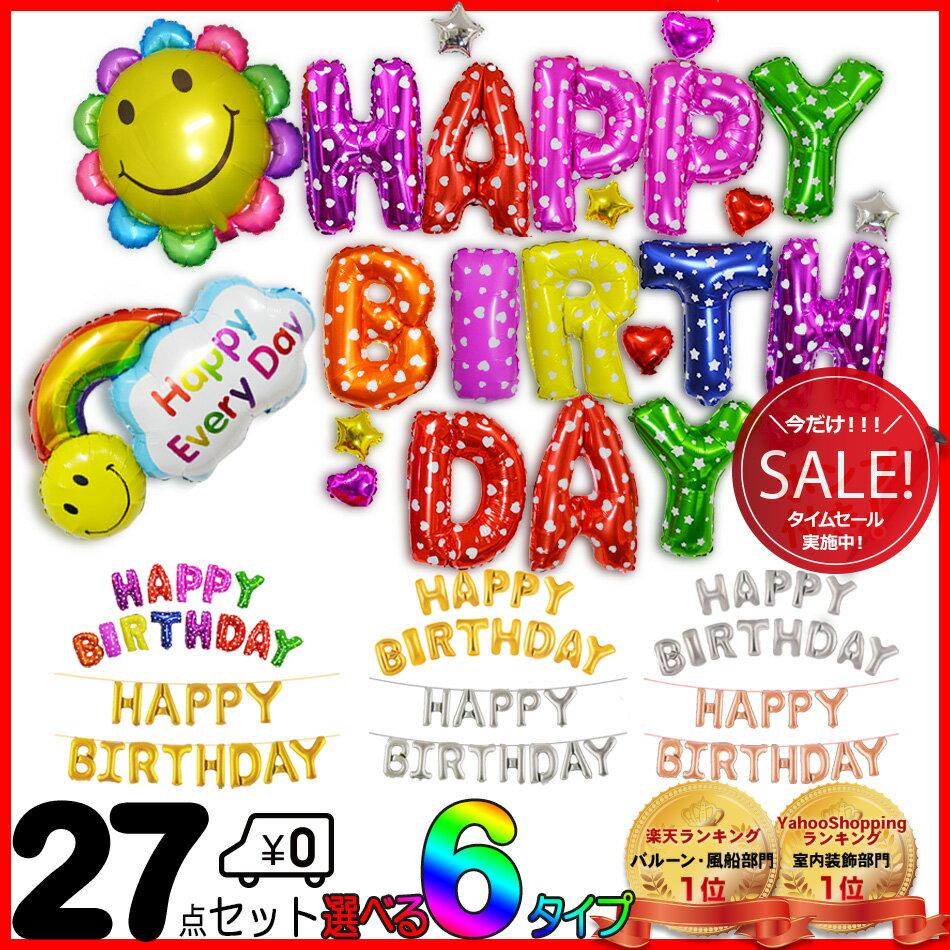 大幅値下げ アドワン 誕生日 バルーン 風船 飾り付け ハッピーバースデー happybirthday 1歳 2歳 プレゼント パーティーグッズ 飾り お祝い 空気入れ付 イベント用品 サプライズ メール便
