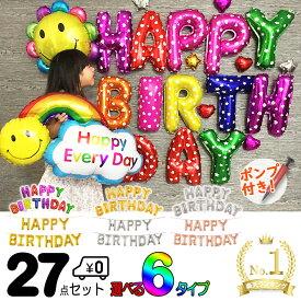 アドワン 誕生日 バルーン 風船 飾り付け パーティ お祝い 1歳 2歳 飾り プレゼント パーティーグッズ 飾り お祝い 空気入れ付 イベント用品 サプライズ メール便