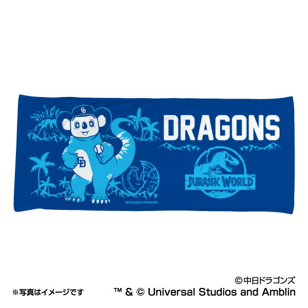 中日ドラゴンズ公認グッズJURASSIC WORLD×ドラゴンズ フェイスタオル dragons/ジュラシック・ワールド/恐竜/おすすめ