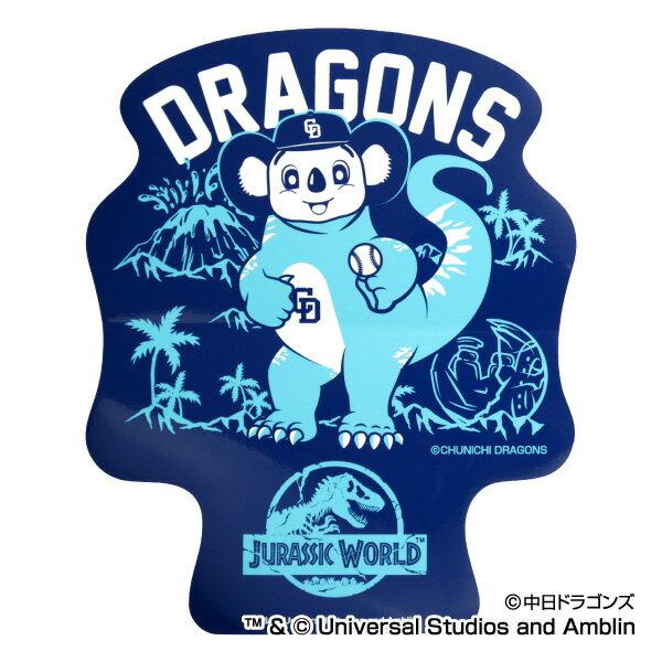 中日ドラゴンズ公認グッズJURASSIC WORLD×ドラゴンズ ステッカー dragons/ジュラシック・ワールド/恐竜/おすすめ