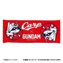 広島東洋カープ公認グッズガンダム×カープ フェイスタオル(シャア坊や) GUNDAM CARP おすすめ 人気 野球 応援 グッ…
