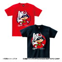 広島東洋カープ公認グッズガンダム×カープ Tシャツ(シャア坊や)(大人用) GUNDAM CARP おすすめ 人気 野球 応援 グ…