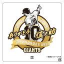 読売ジャイアンツ公認グッズ阿部慎之助引退記念 吸水コースター(スクエア) GIANTS 巨人 人気 野球 応援 グッズ