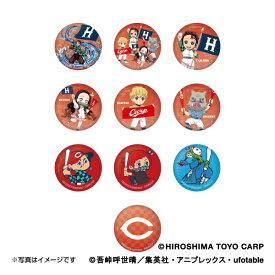 広島東洋カープ公認グッズ広島東洋カープ×鬼滅の刃 シークレット缶バッジ 10種  CARP おすすめ 人気 野球 応援 グッズ