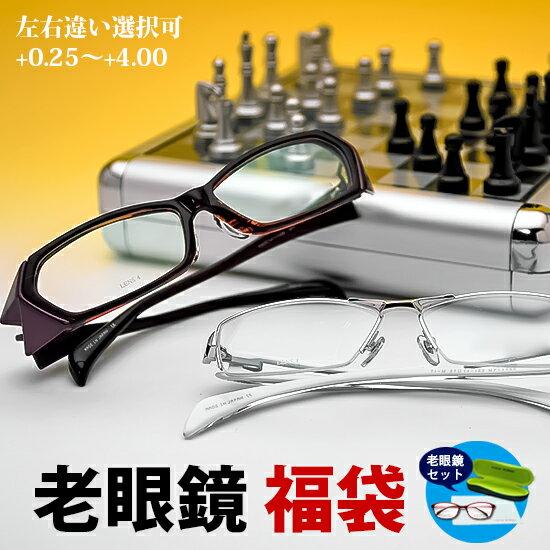老眼鏡 送料無料 福袋 シニアグラス 弱度 強度 左右違い + 0.25 0.5 0.75 1.0 1.25 1.5 1.75 2.0 2.25 2.5 2.75 3.0 3.25 3.5 3.75 4.0 度数調整 ブルーライトカット UVカット おしゃれ 男性 女性 やさしい シンプル かわいい 格好いい 小さい 大きい スマホ老眼 通販 鯖江