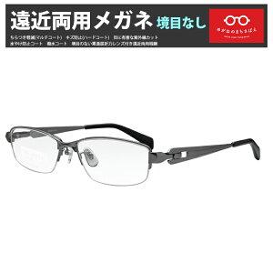 遠近両用メガネ 歩ける老眼鏡 チタン 格好いい ハーフリム おしゃれ 男性 度数調整 ブルーカット 遠近両用老眼鏡 境目のない遠近両用 累進屈折力メガネ 処方箋対応 0.75 1.0 1.25 1.5 1.75 2.0 2.25 2