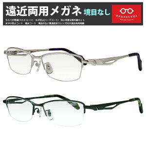 遠近両用メガネ 歩ける老眼鏡 ハーフリム 格好いい スクエア おしゃれ 男性 度数調整 ブルーカット 遠近両用老眼鏡 境目のない遠近両用 累進屈折力メガネ 処方箋対応 0.75 1.0 1.25 1.5 1.75 2.0 2.2