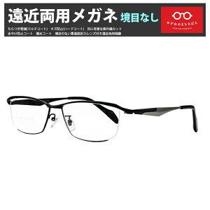 遠近両用メガネ 鯖江ワークス 歩ける老眼鏡 メガネバンク 格好いい スクエア おしゃれ メンズ 遠近両用老眼鏡 境目なし 遠近両用 累進屈折力レンズ 度数調整 ブルーライトカット 選べる度