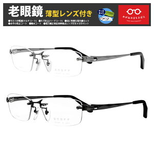 老眼鏡 鯖江ワークス オノフ ツーポイント ふちなし 格好いい スクエア メンズ シニアグラス 左右違い 度数調整 ブルーライトカット 選べる 度数 0.25 0.5 0.75 1.0 1.25 1.5 1.75 2.0 2.25 2.5 2.75 3.0 3.25