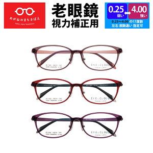 老眼鏡 痛くない老眼鏡 ウェリントン きれいめ おしゃれ アイクラウド 女性 レディース シニアグラス 左右違い 度数調整 ブルーライトカット 選べる度数 0.25 0.5 0.75 1.0 1.25 1.5 1.75 2.0 2.25 2.5 2.7
