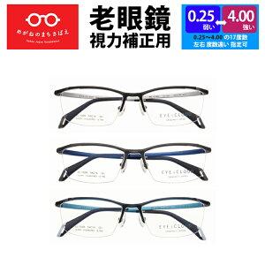 老眼鏡 かっこいい老眼鏡 スクエア 格好いい ハーフリム アイクラウド メンズ シニアグラス 左右違い 度数調整 ブルーライトカット 選べる度数 0.25 0.5 0.75 1.0 1.25 1.5 1.75 2.0 2.25 2.5 2.75 3.0 3.25 3.